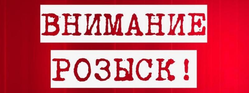 Розыск - новости Днепра, новости Дненпропетровска