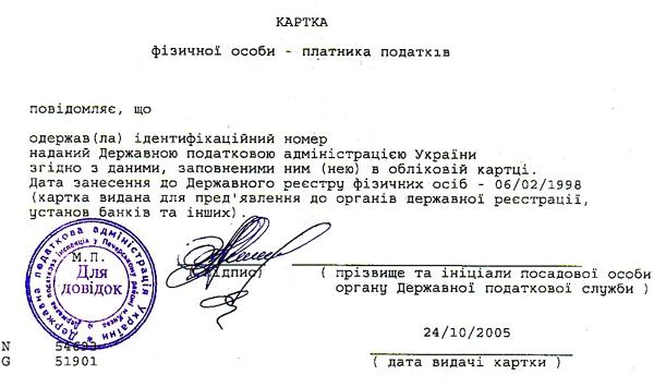 инн что это такое украина номер телефона банка хоум кредита бесплатный